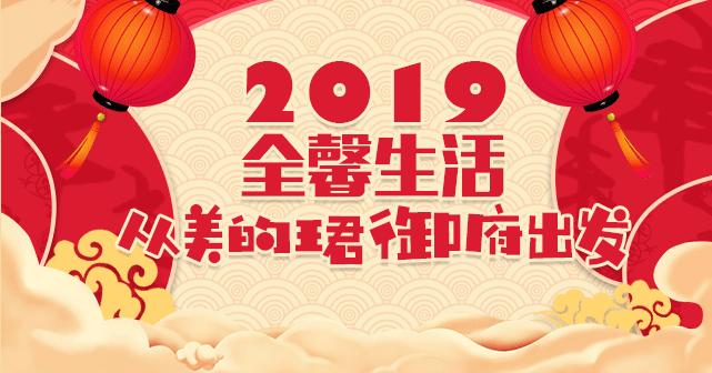 2019乐山全馨生活,从美的珺御府出发