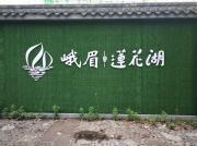 峨眉莲花湖